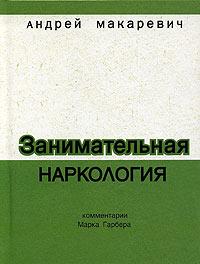 Книга наркология наркомания t