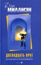 Дэн Миллмэн - Двенадцать врат просветленной повседневности