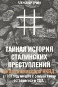- Тайная история сталинских преступлений