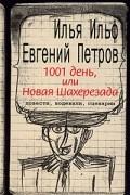 Илья Ильф, Евгений Петров - 1001 день, или Новая Шахерезада