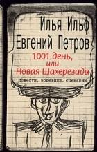 Илья Ильф, Евгений Петров - 1001 день, или Новая Шахерезада (сборник)