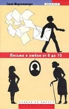 Сюзи Моргенштерн - Письма о любви от 0 до 10