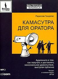 Радислав Гандапас - Камасутра для оратора (аудиокнига MP3)