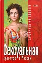 И. С. Кон — Сексуальная культура в России. Клубничка на березке