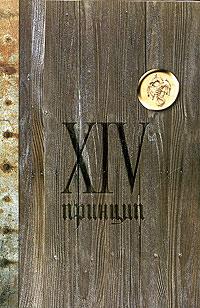 Иван Охлобыстин - XIV принцип
