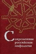 - - Современная российская мифология