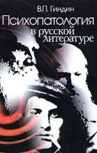 В. П. Гиндин - Психопатология в русской литературе