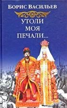 Борис Васильев — Утоли моя печали