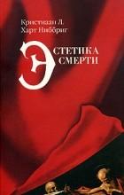 Кристиаан Л. Харт Ниббриг - Эстетика смерти