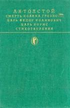 А. К. Толстой — Смерть Иоанна Грозного. Царь Федор Иоаннович. Царь Борис. Стихотворения