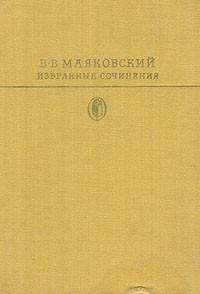 Владимир Маяковский - Избранные сочинения. В двух томах. Том 2