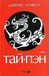 Джеймс Клавелл - Тай-Пэн. В 3 томах. Том 1