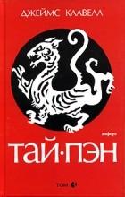 Джеймс Клавелл - Тай-Пэн. В 3 томах. Том 3