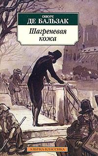 Оноре де Бальзак - Шагреневая кожа