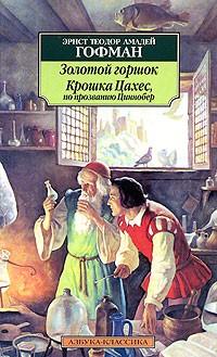 Эрнст Теодор Амадей Гофман - Золотой горшок. Крошка Цахес, по прозванию Циннобер (сборник)