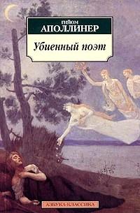 Гийом Аполлинер - Убиенный поэт. Гниющий чародей (сборник)