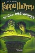 Дж. К. Ролинг - Гарри Поттер и Принц-полукровка
