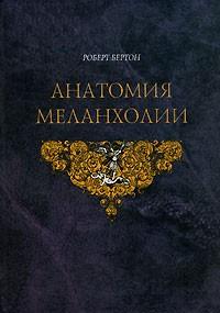 Роберт Бёртон - Анатомия меланхолии