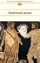 - Античная драма (сборник)