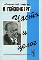 Вернер Гейзенберг - Часть и целое