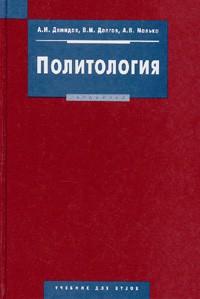 учебники для вузов по политологии