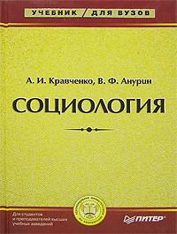 А. И. Кравченко история социологии в 2-х томах. Том 2. Учебник и.