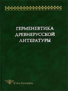 без автора - Герменевтика древнерусской литературы. Выпуск 11