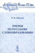 Н. М. Шанский - Очерки по русскому словообразованию