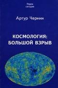 Артур Чернин - Космология: Большой Взрыв