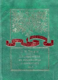 В. Н. Топоров - Исследования по этимологии и семантике. В 3-х тт. Теория и некоторые частные ее приложения. Т.1