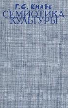 Кнабе Г.С. - Семиотика культуры: конспект учебного курса