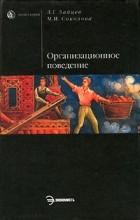 Л. Г. Зайцев, М. И. Соколова — Организационное поведение