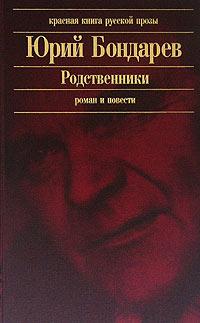 Юрий Бондарев - Родственники. Роман и повести (сборник)