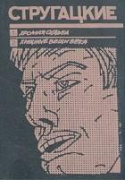 Аркадий Стругацкий, Борис Стругацкий - Хромая судьба. Хищные вещи века (сборник)