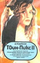 Джон Томпсон - Твин Пикс II. Книга 2