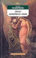 Густав Майринк — Ангел западного окна