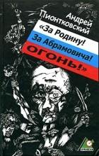 """Андрей Пионтковский - """"За Родину! За Абрамовича! Огонь!"""""""