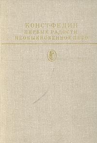 Константин Федин - Первые радости. Необыкновенное лето