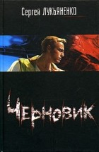 Сергей Лукьяненко - Черновик