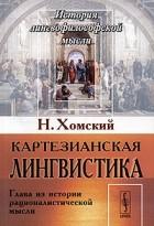 Н. Хомский — Картезианская лингвистика. Глава из истории рационалистической мысли