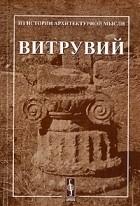 Витрувий — Десять книг об архитектуре