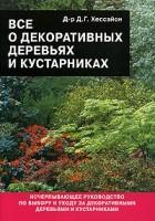 Д. Г. Хессайон - Все о декоративных деревьях и кустарниках