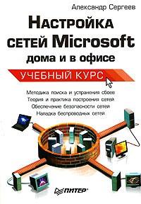 Книга Настройка сетей Microsoft дома и в офисе. Учебный курс
