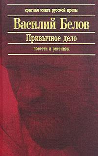 Василий Белов - Привычное дело. Повести и рассказы (сборник)
