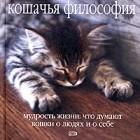 без автора - Кошачья философия. Мудрость жизни: что думают кошки о людях и о себе