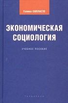 Галина Силласте - Экономическая социология. Учебное пособие
