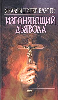 Уильям Питер Блэтти - Изгоняющий дьявола