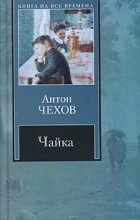 Антон Чехов - Чайка (сборник)