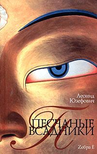 Леонид Юзефович - Песчаные всадники (сборник)