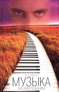 Эндрю Круми - Музыка на иностранном